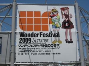 ワンフェス2009夏ロゴ