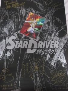 STAR DRIVER VOL.01 DVDとポスター