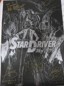 STAR DRIVER VOL.01 ポスター