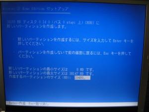 ▲WindowsXPセットアップ画面