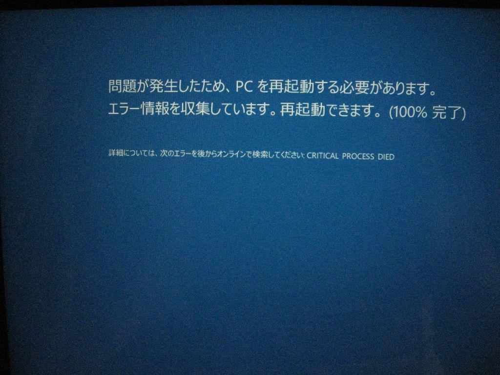 Windows10のエラー画面